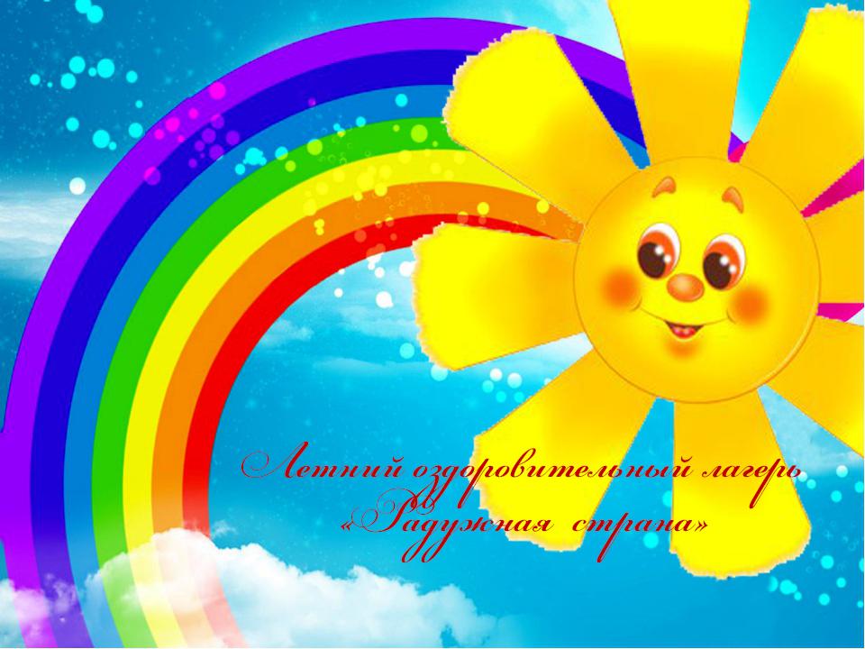 реек, картинки с радугой и солнцем и детьми лазаревском